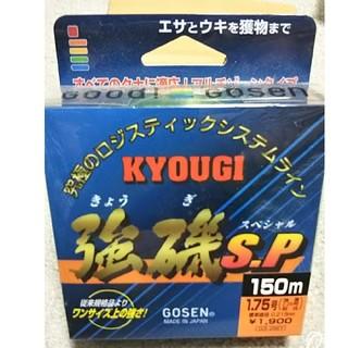 ゴーセン(GOSEN)のGOSEN 強磯スペシャル S.P 1.75号 150m(釣り糸/ライン)