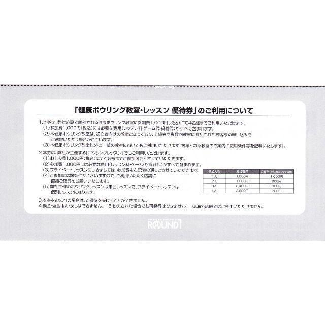ラウンドワン株主優待 5,000円分 チケットの施設利用券(ボウリング場)の商品写真
