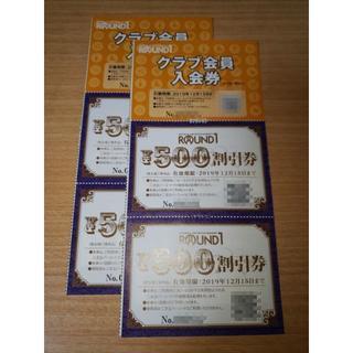ラウンドワン株主優待 5,000円分(ボウリング場)