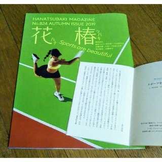 シセイドウ(SHISEIDO (資生堂))の新品未読✩『花椿マガジン』No.824 2019AUTUMN(美容)
