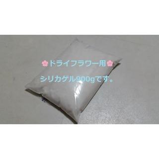 新品 ドライフラワー用乾燥剤 シリカゲル 乾燥剤  900g (ドライフラワー)