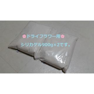 新品 ドライフラワー用乾燥剤 シリカゲル 乾燥剤  900g×2袋(ドライフラワー)