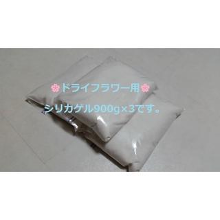 新品 ドライフラワー用乾燥剤 シリカゲル 乾燥剤  900g×3袋(ドライフラワー)