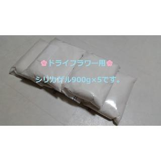 新品 ドライフラワー用乾燥剤 シリカゲル 乾燥剤  900g×5袋 (ドライフラワー)