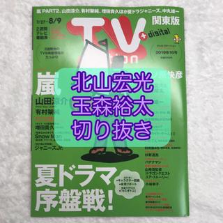キスマイフットツー(Kis-My-Ft2)のTVstation 北山宏光&玉森裕太 切り抜き(アート/エンタメ/ホビー)