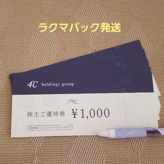 ヨンドシー(4℃)の4℃ 株主優待 10,000円分 ご優待券 ラクマパック(ショッピング)