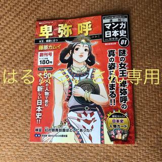 アサヒシンブンシュッパン(朝日新聞出版)のマンガ日本史 全巻(全巻セット)
