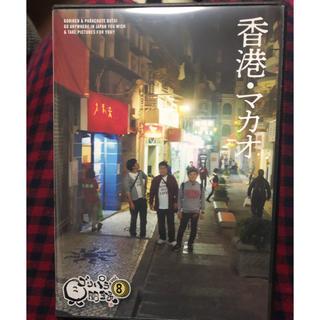 ゴリパラ見聞録 vol.8(お笑い/バラエティ)