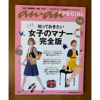 マガジンハウス(マガジンハウス)のanan  女子のマナー 完全版(ビジネス/経済)