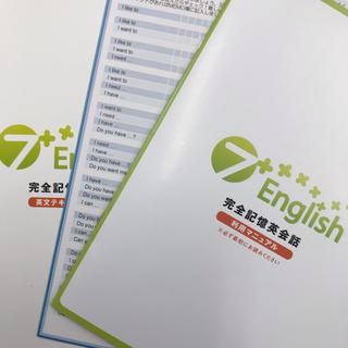 七田式教育 完全記憶英会話  フルセット(語学/参考書)