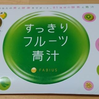 ファビウス(FABIUS)のすっきりフルーツ青汁     24袋(青汁/ケール加工食品 )