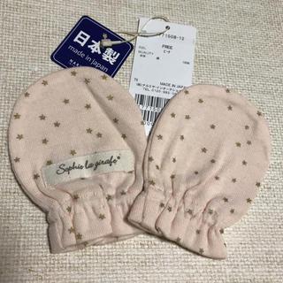 ナルミヤ インターナショナル(NARUMIYA INTERNATIONAL)のベビーミトン(手袋)