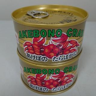 あっぷる様専用  あけぼのタラバガニ缶 2缶セット(缶詰/瓶詰)