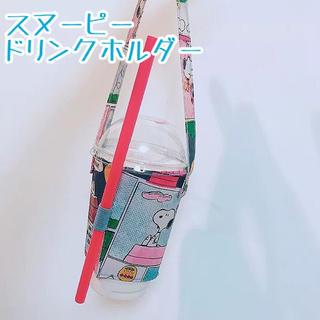 スヌーピー(SNOOPY)のスヌーピー  ドリンクホルダー / タピオカ バック (アニメ)(日用品/生活雑貨)