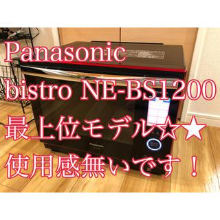 Panasonic - パナソニック ビストロ スチームオーブンレンジ 30L NE-BS1200