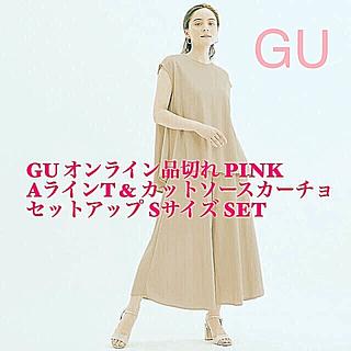 GU - 【新品】GU 品切れ Sサイズセットアップ AラインT カットソースカーチョ