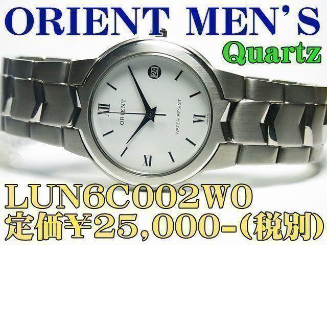 トゥエンティフォー 偽物 最安値 | ORIENT - オリエント 紳士 LUN6C002W0 定価¥25,000-(税別)の通販 by 時計のうじいえ|オリエントならラクマ
