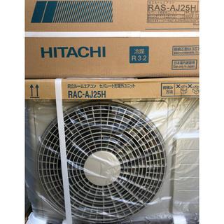 日立 - HITACHI 白くまくん 2.5kw 冷暖房 2018年製