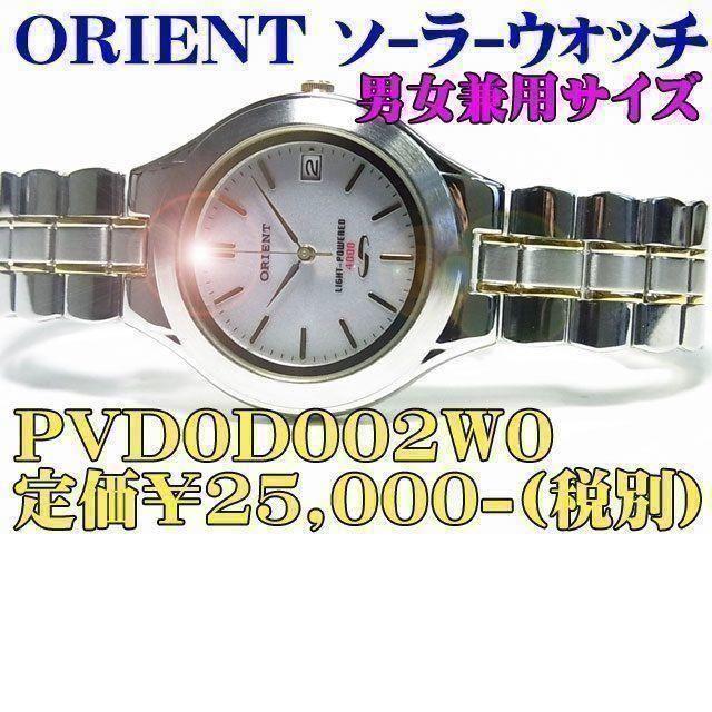 ゼニス偽物時計紳士 - ORIENT - オリエント 男女兼用 PVD0D002W0 定価¥25,000-(税別)の通販 by 時計のうじいえ|オリエントならラクマ