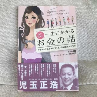 カドカワショテン(角川書店)の誰か教えて!一生にかかるお金の話 お金の「モヤモヤ」を「スッキリ」に変える!(ビジネス/経済)