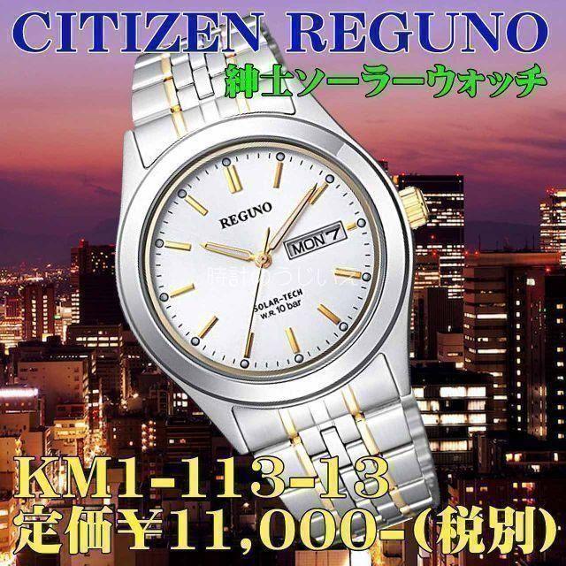 フランクミュラーロングアイランド スーパーコピー時計 人気 - CITIZEN - シチズン レグノ 紳士ソーラー KM1-113-13 定価¥11,000-(税別の通販 by 時計のうじいえ|シチズンならラクマ