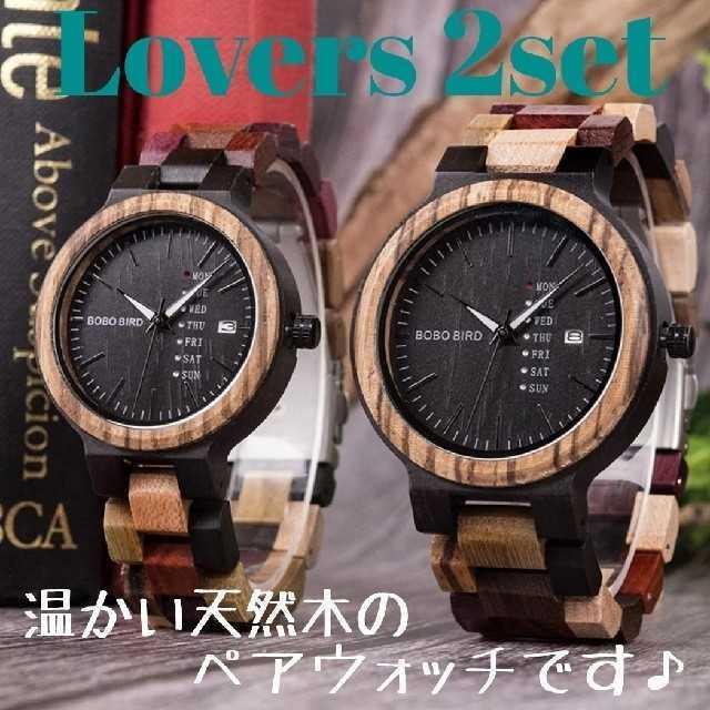 フランクミュラースーパーコピー時計低価格 / 【B.B.BOBO BRIDマルチウッドディア】二個セット 腕時計 ペアウォッチの通販 by レビサウンド's shop|ラクマ