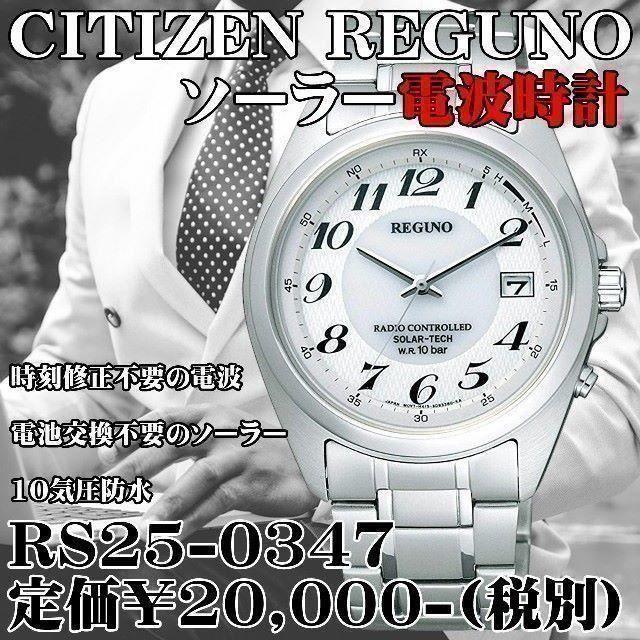 チュードルファストライダー コピー 評判 、 シチズン ソーラー電波時計 RS25-0347 定価¥20,000-(税別)の通販 by 時計のうじいえ|ラクマ