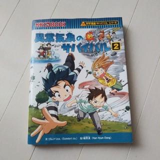 アサヒシンブンシュッパン(朝日新聞出版)の科学漫画 サバイバル(少年漫画)