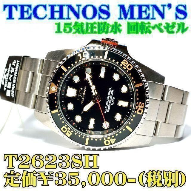 チュードル スーパーコピー 評判 - TECHNOS - 新品 テクノス 15気圧防水 紳士ダイバー T2623SH 定価¥3.5 税別の通販 by 時計のうじいえ|テクノスならラクマ