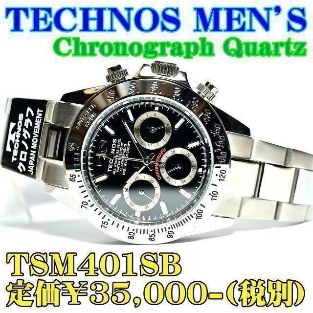 シャネルスーパーコピー時計 / TECHNOS - 新品 テクノス 紳士 デイトナモデル TSM401SB 定価¥3.5(税別)の通販 by 時計のうじいえ|テクノスならラクマ