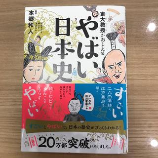 ダイヤモンドシャ(ダイヤモンド社)のやばい日本史(語学/参考書)