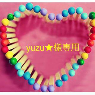 yuzu★様専用(音楽/芸能)