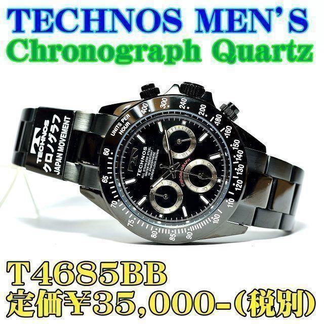 ジン偽物時計激安大特価 / TECHNOS - テクノス 紳士 クロノグラフ T4685BB 定価¥35,000-(税別)新品の通販 by 時計のうじいえ|テクノスならラクマ