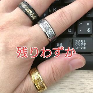 (582) サイズ充実!サージカルステンレス 指輪リング 龍紋柄 アレルギー対応(リング(指輪))