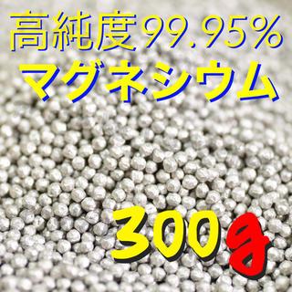 高純度マグネシウム 粒 ペレット 300g 純度99.95% DIY 送料無料(その他)