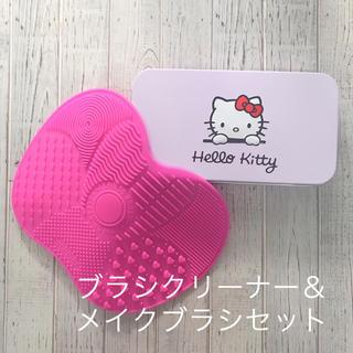 ハローキティ - キティのメイクブラシ7本&ブラシクリーナーセット♥