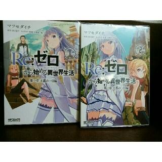 カドカワショテン(角川書店)のRe;ゼロから始める異世界生活3シリーズセット&サービス(全巻セット)