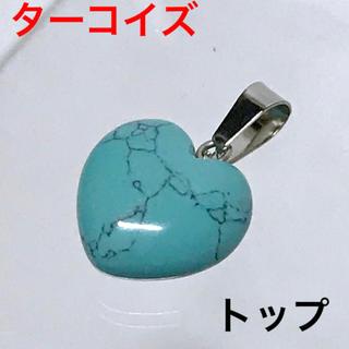 ターコイズ 天然石 ハート トップ(ネックレス)