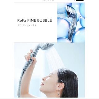 リファ(ReFa)の【新品】ReFa ファインバブル シャワーヘッド(バスグッズ)
