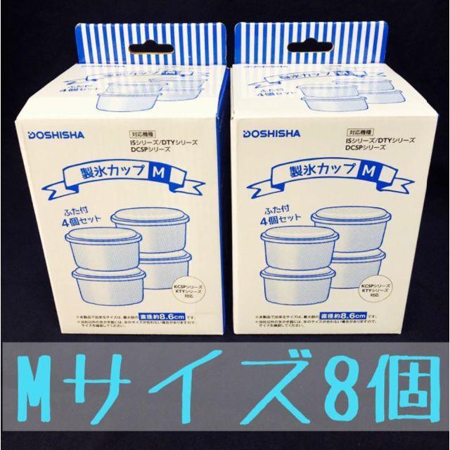 製氷 カップ