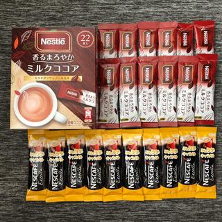 Nestle - ミルクココア キャラメルラテ 44本 ネスレ ネスカフェ スティックコーヒー