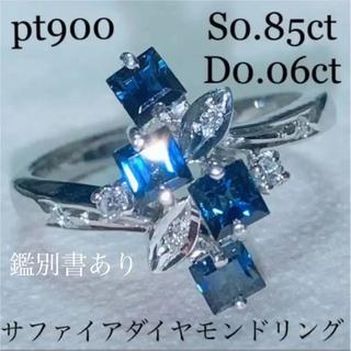 pt900サファイアダイヤモンドリング プリンセスカット0.85ct0.06ct(リング(指輪))
