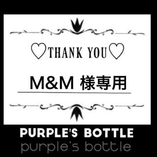 M&M 様専用♡︎ʾʾ(その他)