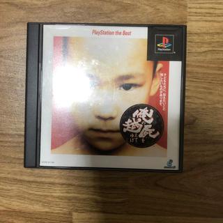 PlayStation - 俺の屍を越えてゆけ