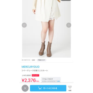 MERCURYDUO - マーキュリーデュオ 新品 スカート