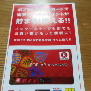ラクテン(Rakuten)の楽天ポイントカード ポプラ(カード)