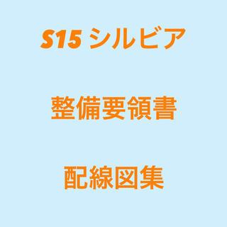 日産 - S15 シルビア 整備要領書 配線図集