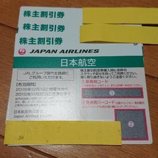 JAL(日本航空) - JAL株主割引券 3枚