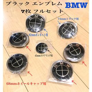 BMW - BMW ブラック・エンブレム 7点 フルセット