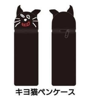キヨ猫 ペンケース(キャラクターグッズ)